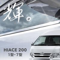 商品内容  トヨタ 200系 ハイエース ウェザーストリップメッキカバー ドアモール 2pcs  適...