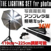 撮影 照明 36W アンブレラ/φ90cm 【 スタンド/110cm〜225cm 】 撮影用照明/撮...