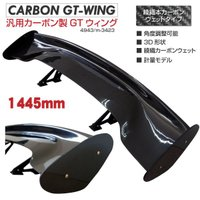 待望のカーボン製GTウィングが続々入荷!!! 構造は3D形状ですので、高速走行の安定性より高めます。...