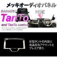 ダイハツ タント/タントカスタム LA600S/LA610S専用 メッキオーディオ周りパネル  タン...
