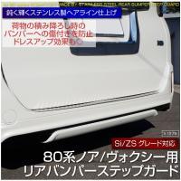 ノア/ヴォクシー 80系 Si/ZS リアバンパー ステップガード ヘアライン仕上げ  SUSステン...