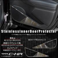 トヨタ C-HR ガーニッシュ インナードアプロテクター ヘアライン加工 傷防止  CHR フロント...