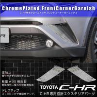 トヨタ C-HR フロントコーナー ガーニッシュ クロームメッキ仕上げ 2pcs  CHR 全グレー...