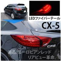 CX-5 KE系 テールランプ ファイバー LED ヨーロピアン/レッド  ファイバーテール  マツ...