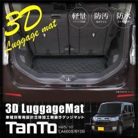 タント タントカスタム LA600系 ラゲッジマット 3D成型 TPE素材 防水 軽量  トランクマ...