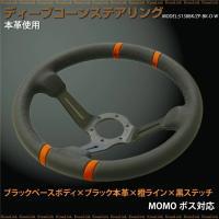 ステアリング momo風/ディープコーン 汎用 本革/オレンジライン 345mm ホーンボタン/2極...