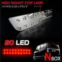 レッド発光のLEDを20発配置! 純正バルブと差し替えるだけの簡単取付け。 LEDハイマウントストッ...