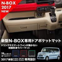 N-BOX N-BOXカスタム 専用 新型/JF3/JF4 ドアポケットマット 選べる3色 ラバーマ...