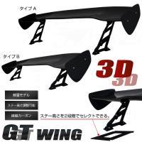 GTウイング 汎用 カーボン クリアゲル仕上げ ブラック 3D ステー/高さ調整可能 軽量  エアロ...