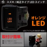 LEDスイッチ スズキ/純正タイプ 簡単取付け 汎用 純正交換  ワゴンR/ワゴンRスティングレー/...