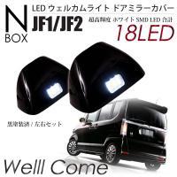 N-BOX JF1/JF2 高輝度 SMD LED ウェルカムライト ドアミラー/カバー 黒塗装済 ...
