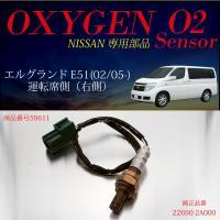 日産 エルグランド E51用 O2センサー 22690-2A000燃費向上/エラーランプ解除/車検対...