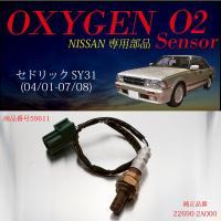 日産セドリック SY31 用 O2センサー 22690-2A000燃費向上/エラーランプ解除/車検対...