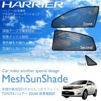 TOYOTAハリアー60系専用設計メッシュサンシェード  商品説明  *取付簡単で断熱、目隠し効果抜...
