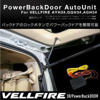 ヴェルファイア 30系 バックドア オート化 ユニット パワーバックドア装備車  ドアロック/ドア開...