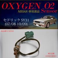 日産セドリックSY31専用O2センサー22690-8J001燃費向上/エラーランプ解除/車検対策に効...