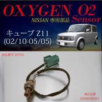 日産キューブZ11 BZ11専用O2センサー22690-8J001燃費向上/エラーランプ解除/車検対...