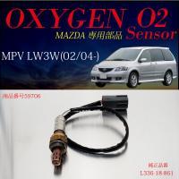 マツダMPVLW3W O2センサー L336-18-861燃費向上/エラーランプ解除/車検対策に効果...
