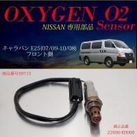 日産 キャラバン E25 O2センサー 22690-ED000燃費向上/エラーランプ解除/車検対策に...
