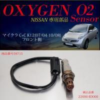 日産 マイクラC+C FHZK12 O2センサー 22690-ED000燃費向上/エラーランプ解除/...
