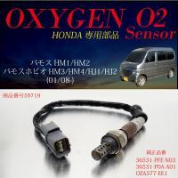 ホンダ バモス バモスホビオ HM1 HM2 HM3 HM4 O2センサー36531-PFE-N03...