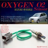 スズキ アルト O2センサー アルトバン アルトラパン22S 23S 23V 21S 18213-8...