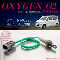 スズキ ワゴンR MC22S O2センサー18213-83G00/18213-83G01/1A07-...