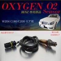 ベンツ BENZ W204 C180 C200 O2センサー 25400617燃費向上/エラーランプ...