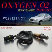 ベンツ BENZ W211 E22 O2センサー 25400617燃費向上/エラーランプ解除/車検対...