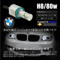BMW LED イカリング バルブ CREE 80W 6000K H8 キャンセラー 純正交換 2個...