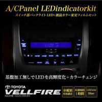 ヴェルファイア  20系 前期 後期 インジケーター LEDカラーチェンジシステム 青  打ち替え作...