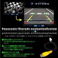 バックカメラ パナソニック ストラーダ CA-LNRC10 互換 変換ケーブル  RCA 入力変換ケ...