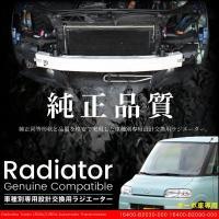 交換用ラジエーター/ダイハツ/タント/AT車/L350S/L360S専用  【商品説明】 純正品と同...