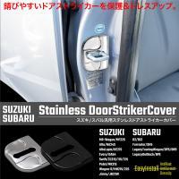 パレット MK21S ドアストライカーカバー 4個  ステンレス 鏡面 スズキ SUZUKI 専用 ...