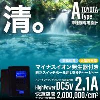 トヨタ アクア NHP10 スイッチポート用 USBチャージャー 充電 空気清浄機能 消臭 スマホ ...