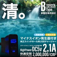 トヨタ プロボックス NCP58G スイッチポート用 USBチャージャー 充電 空気清浄機能 スマホ...