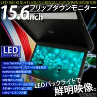ド迫力サイズの15.6インチフリップダウンモニター  最新型のLEDバックライト搭載で、従来品のモニ...