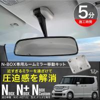 N-BOX/N-BOXカスタム ルームミラー 移動プラケット  NBOX/エヌボックス/バックミラー...