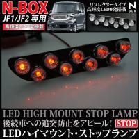 人気のホンダ N-BOX専用ハイマウントストップランプが登場!  強力レッド発光のリフレクタータイプ...
