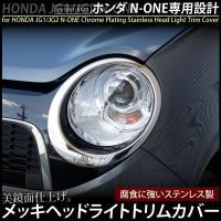 N-ONE専用メッキヘッドライトトリムカバー お手軽にヘッドライト周りをドレスアップ 周りの景色が映...