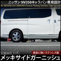 NV350キャラバン専用メッキサイドドアガーニッシュ ボディサイド下部分へ取り付ける事によりサイドビ...