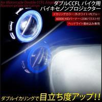 H4タイプのヘッドライトへ埋め込み可能なプロジェクターランプ。 ブルーCCFLイカリングで勿論目立つ...