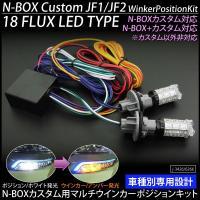 HONDA N-BOXカスタム専用 JF1/JF2 FLUXLEDマルチウインカーポジションキット!...