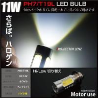 ◆ 50ccから小型クラスのバイクの多くに対応したT19タイプのLEDバルブです。  ■ PH7/T...