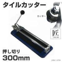 タイルカッター タイル切断機 押し割り式カッター/300mm レバー押すだけ 簡単 切断/軽量/スチ...
