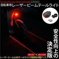 自転車用レーザー付LEDテールライト。 サドルのシャフト部分などへ取り付ける事で・・・ LEDテール...