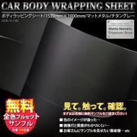 ラッピングシート/マットメタル/チタングレー/ブラック 152cm×100cm  ブラック/黒/灰/...