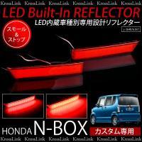 N-BOXカスタム/N-BOX+カスタム専用設計LEDリフレクターランプ   夜間走行の際の事故防止...