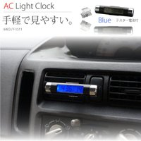 車用 時計 温度計/LED デジタル表示  エアコンダクト 電池使用/クリップ固定式/ 車内/車載/...