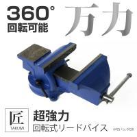 万力 バイス 150mm/卓上型/最大開口170mm/360°回転式 リード バイス/定盤付き バイ...